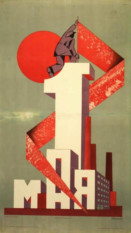 День солидарности трудящихся 23