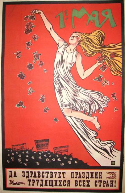 День солидарности трудящихся 28