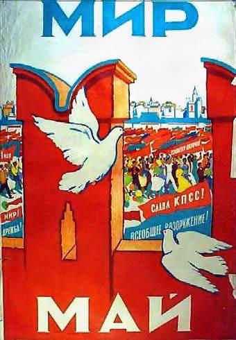 День солидарности трудящихся 5