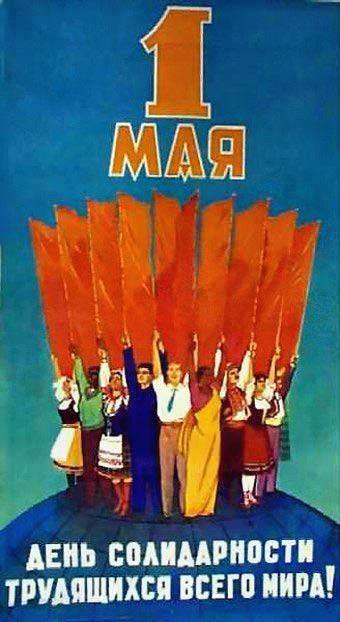 День солидарности трудящихся 6