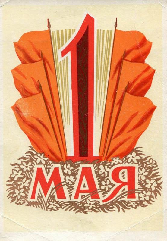 День солидарности трудящихся 8