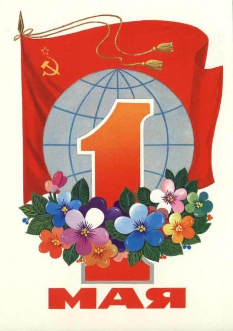 День солидарности трудящихся 9