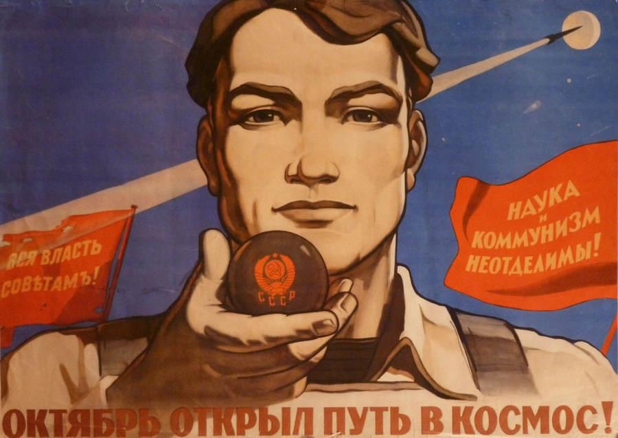 Виктор Корецкий и Агитплакат 11