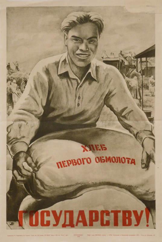 Виктор Корецкий и Агитплакат 12