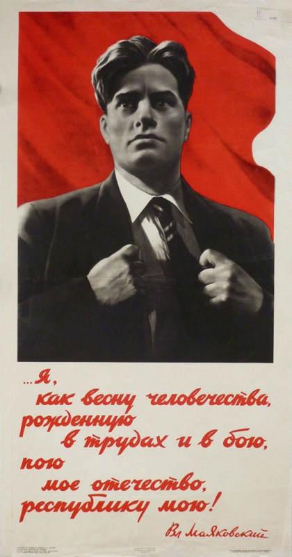 Виктор Корецкий и Агитплакат 13