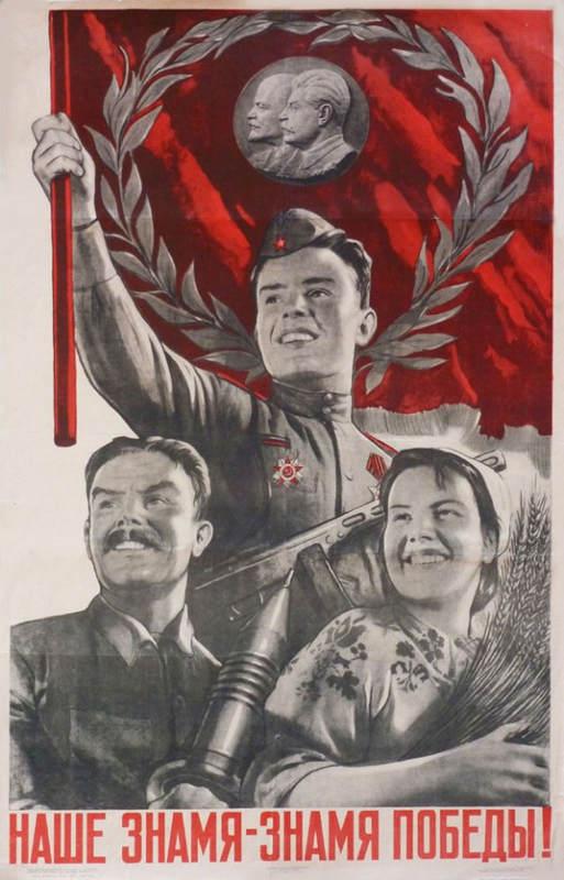 Виктор Корецкий и Агитплакат 19
