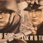 Виктор Корецкий и «Агитплакат»