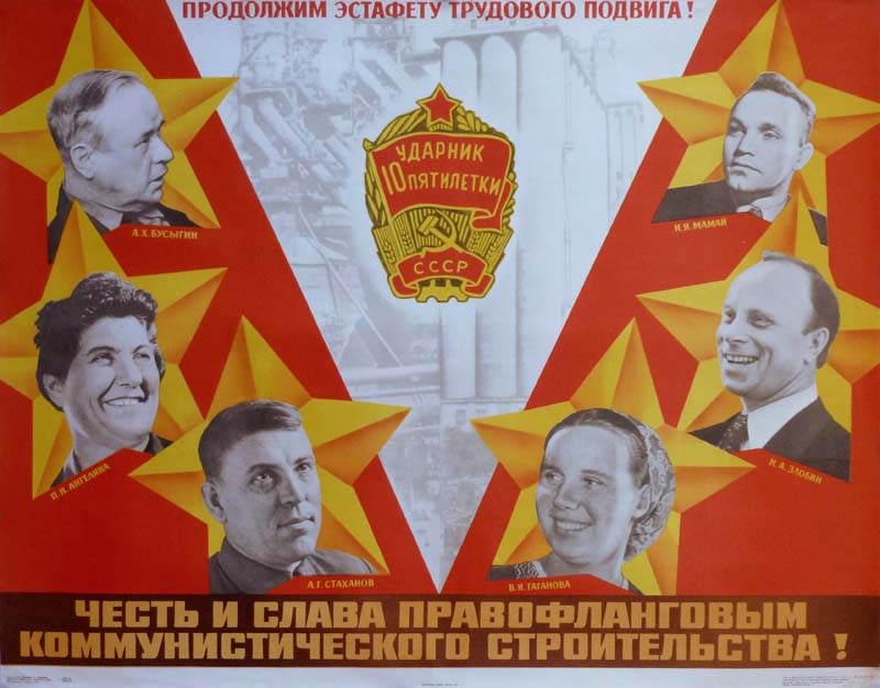 Виктор Корецкий и Агитплакат 4