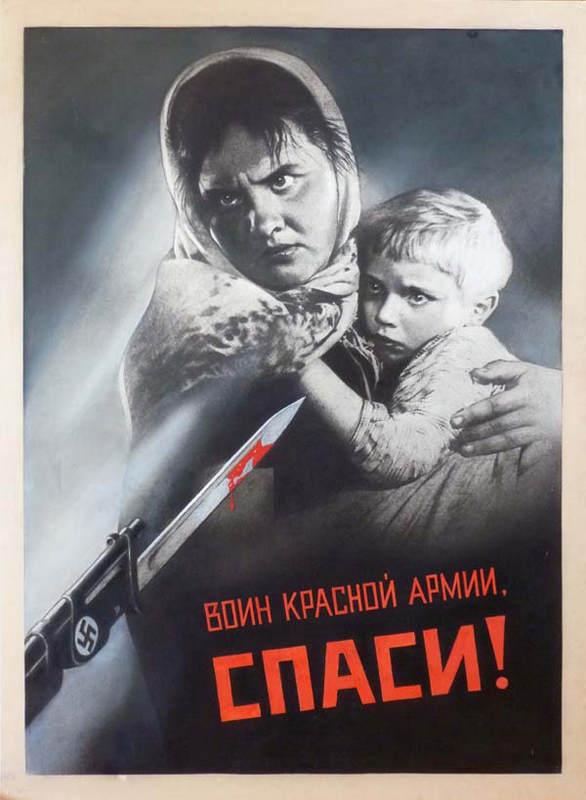 Виктор Корецкий и Агитплакат 5