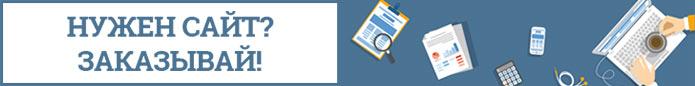 Создание сайтов, визиток, блогов